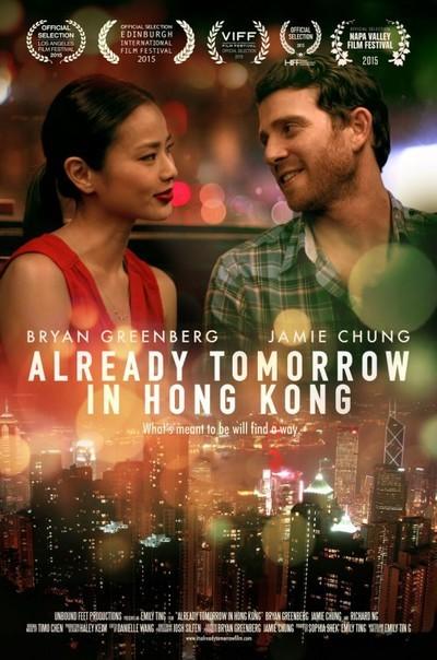 large_its_already_tomorrow_in_hong_kong_ver2